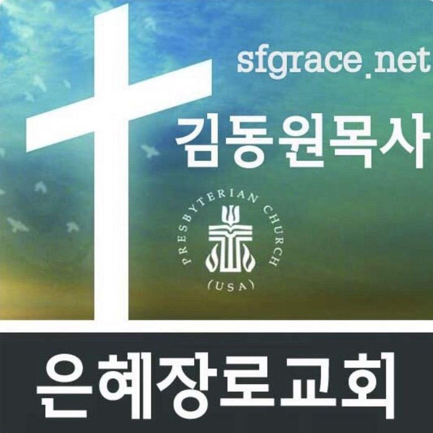 샌프란시스코 은혜장로교회 김동원 목사의 설교 팟캐스트(sfgrace.net)